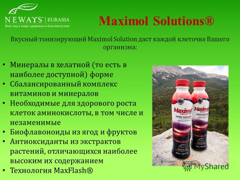 Вкусный тонизирующий Maximol Solution даст каждой клеточке Вашего организма: Maximol Solutions® Минералы в хелатной (то есть в наиболее доступной) форме Сбалансированный комплекс витаминов и минералов Необходимые для здорового роста клеток аминокисло