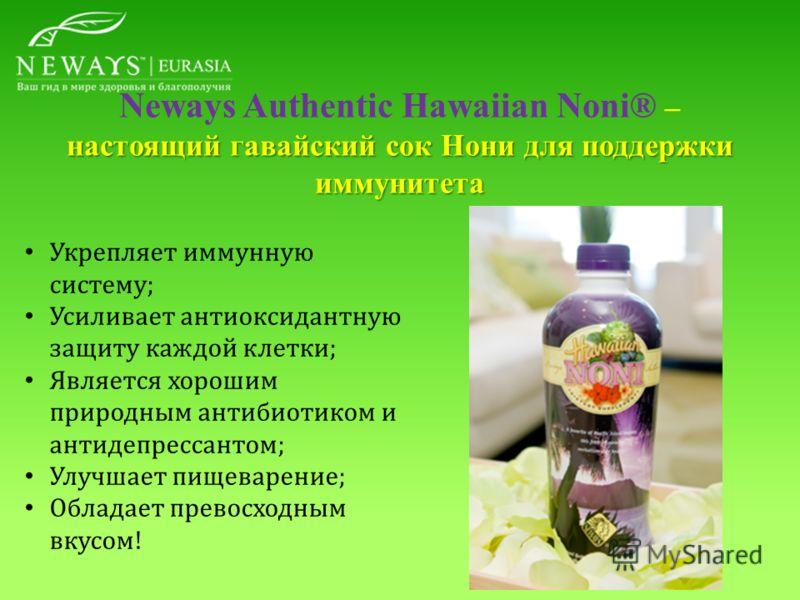 Neways Authentic Hawaiian Noni® – настоящий гавайский сок Нони для поддержки иммунитета Укрепляет иммунную систему; Усиливает антиоксидантную защиту каждой клетки; Является хорошим природным антибиотиком и антидепрессантом; Улучшает пищеварение; Обла