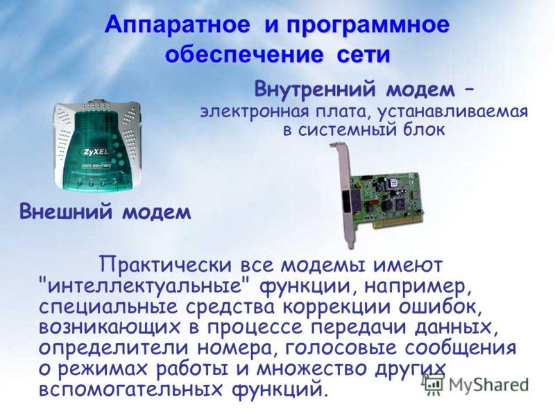 Внутренний модем – электронная плата, устанавливаемая в системный блок Внешний модем Практически все модемы имеют