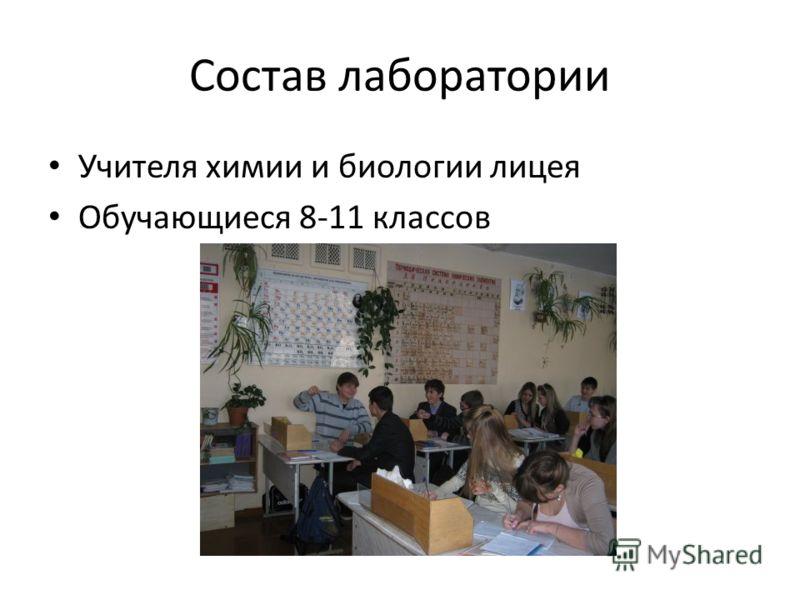 Состав лаборатории Учителя химии и биологии лицея Обучающиеся 8-11 классов