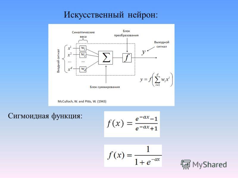 Искусственный нейрон: Сигмоидная функция: