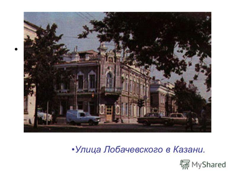 Улица Лобачевского в Казани.