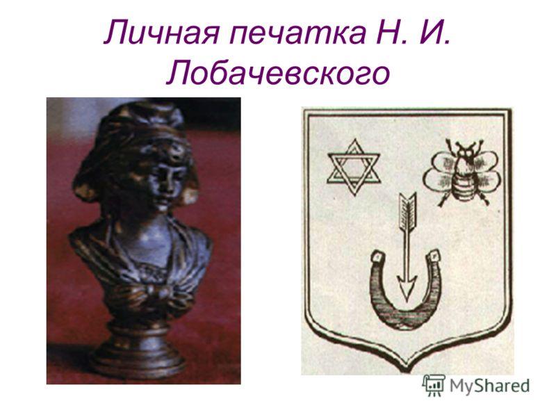 Личная печатка Н. И. Лобачевского