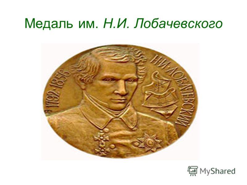Медаль им. Н.И. Лобачевского