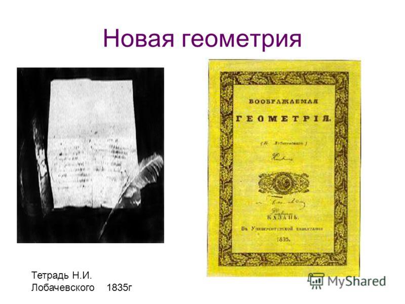 Новая геометрия Тетрадь Н.И. Лобачевского 1835г
