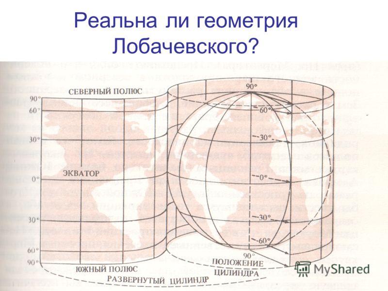 Реальна ли геометрия Лобачевского?