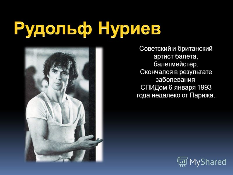 Советский и британский артист балета, балетмейстер. Скончался в результате заболевания СПИДом 6 января 1993 года недалеко от Парижа.