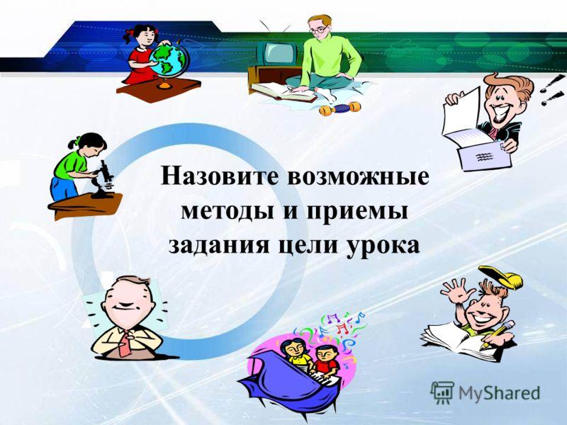 2. Определение целей урока. ЦЕЛЬ РАЗВИТИЯ предполагает развитие познавательных процессов, умений применять логические операции, а также развитие воли, эмоций, способностей, дарований личности. Развитие умения применять знания на практике; Формировани