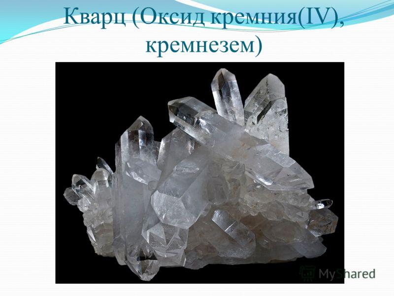 Кварц (Оксид кремния(IV), кремнезем)
