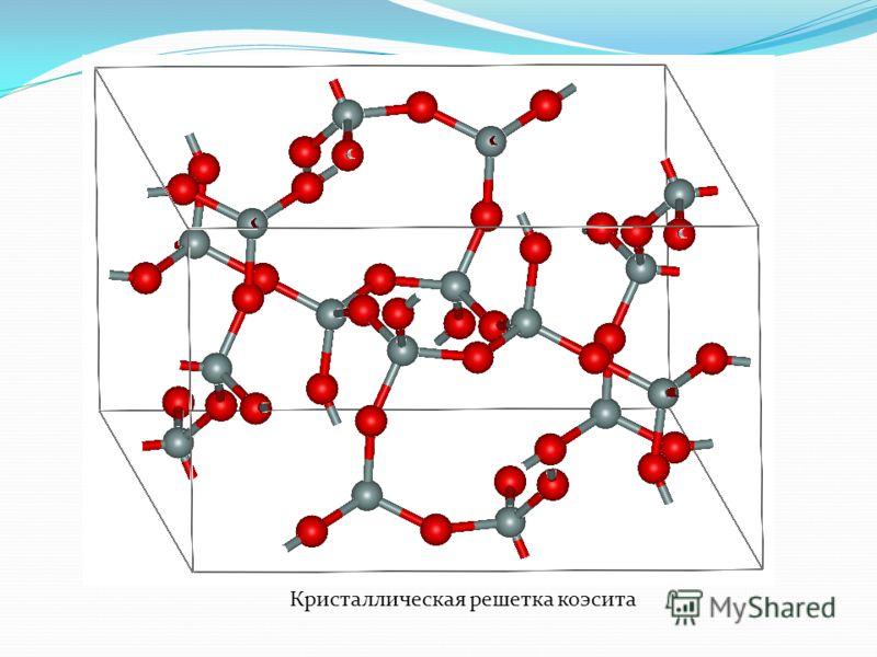 Кристаллическая решетка коэсита