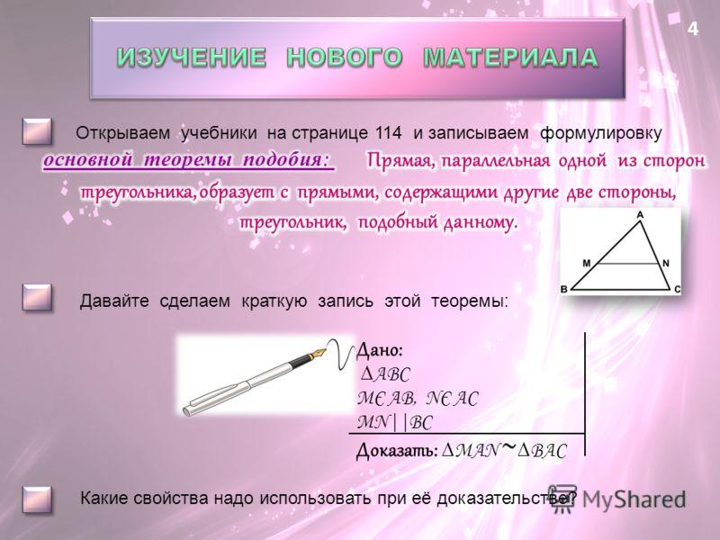 Давайте сделаем краткую запись этой теоремы: Какие свойства надо использовать при её доказательстве? Дано: АВС МЄ АB, NЄ AC MN||BC Доказать:MАN ВAС 4