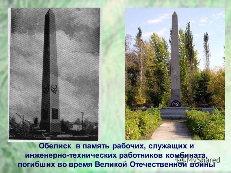 Обелиск в память рабочих, служащих и инженерно-технических работников комбината, погибших во время Великой Отечественной войны