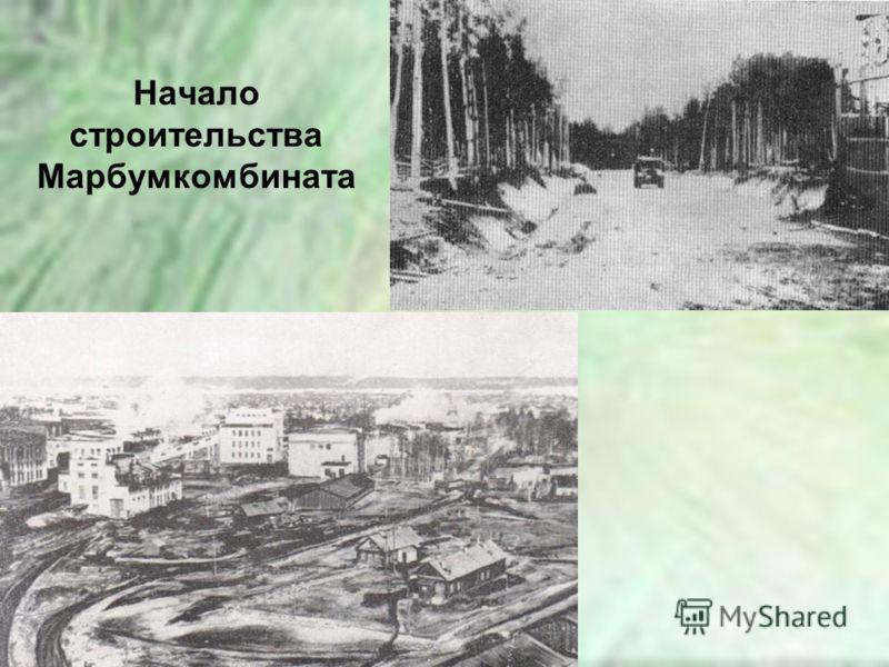Начало строительства Марбумкомбината