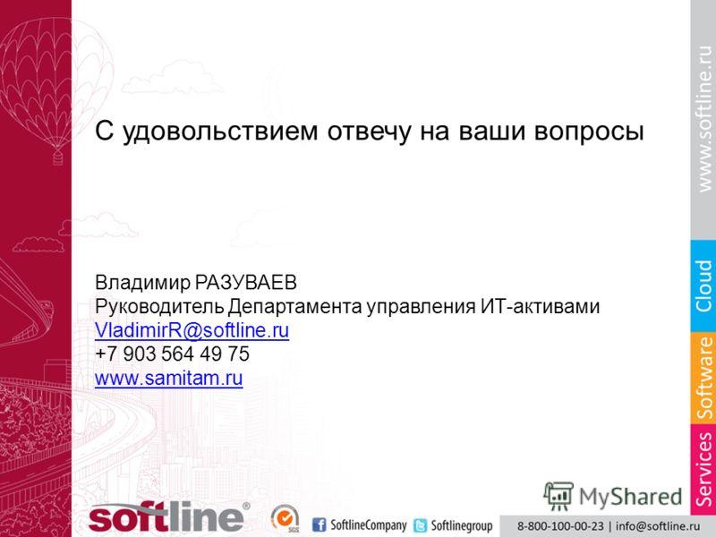 С удовольствием отвечу на ваши вопросы Владимир РАЗУВАЕВ Руководитель Департамента управления ИТ-активами VladimirR@softline.ru +7 903 564 49 75 www.samitam.ru