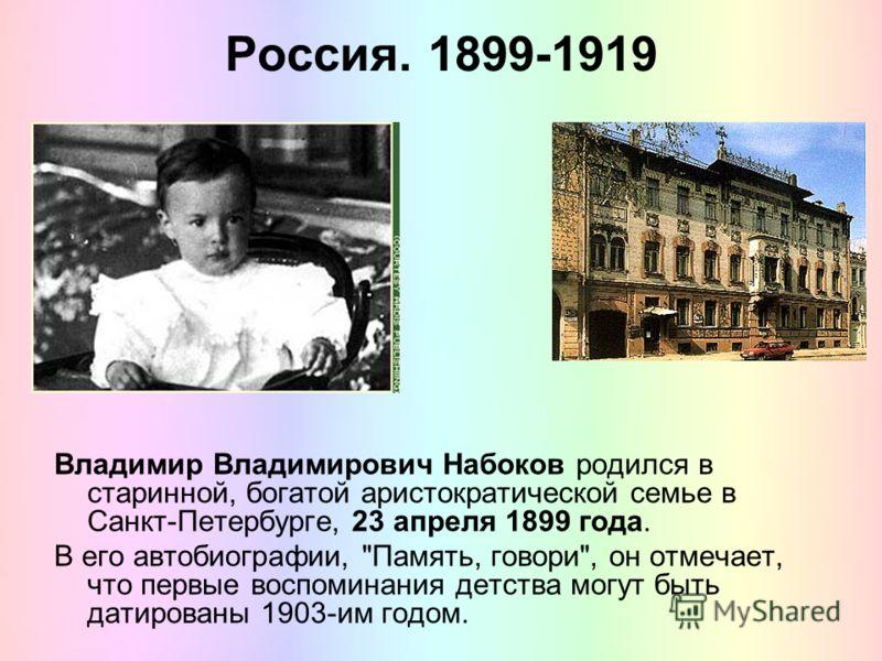 Россия. 1899-1919 Владимир Владимирович Набоков родился в старинной, богатой аристократической семье в Санкт-Петербурге, 23 апреля 1899 года. В его автобиографии,