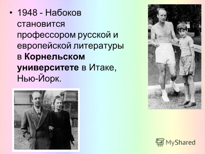 1948 - Набоков становится профессором русской и европейской литературы в Корнельском университете в Итаке, Нью-Йорк.