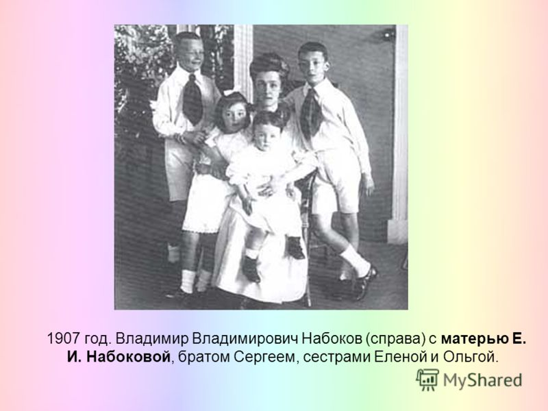 1907 год. Владимир Владимирович Набоков (справа) с матерью Е. И. Набоковой, братом Сергеем, сестрами Еленой и Ольгой.