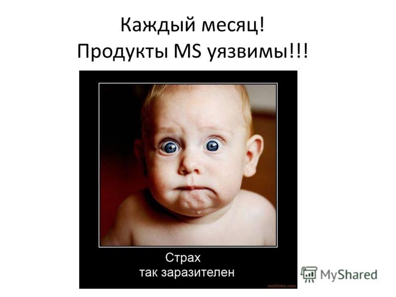 Каждый месяц! Продукты MS уязвимы!!!