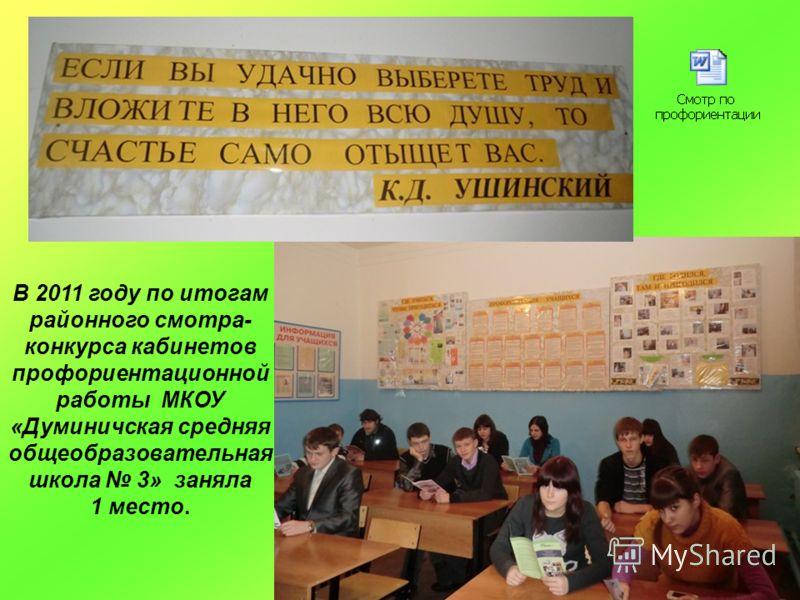В 2011 году по итогам районного смотра- конкурса кабинетов профориентационной работы МКОУ «Думиничская средняя общеобразовательная школа 3» заняла 1 место.