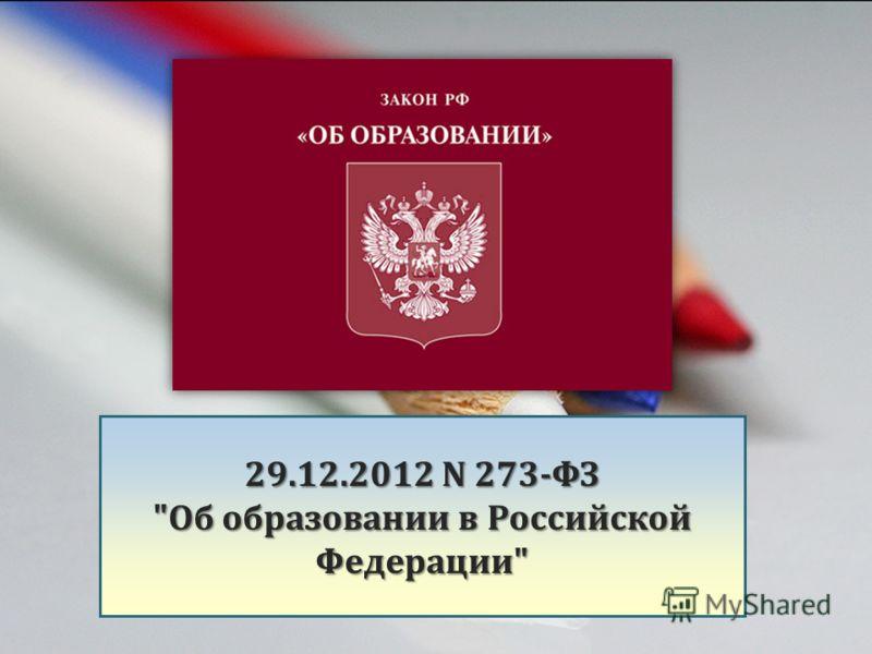 29.12.2012 N 273-ФЗ Об образовании в Российской Федерации