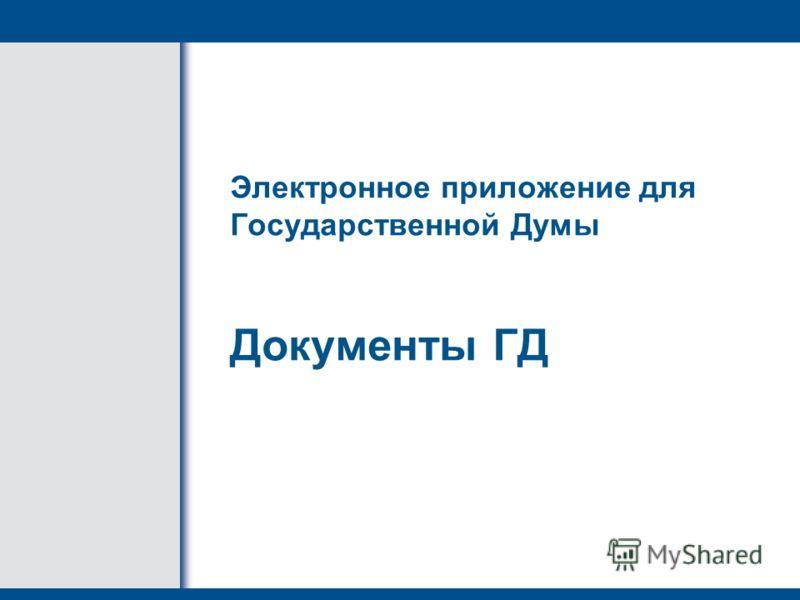 Электронное приложение для Государственной Думы Документы ГД