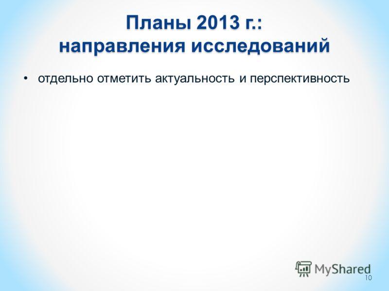 Планы 2013 г.: направления исследований отдельно отметить актуальность и перспективность 10