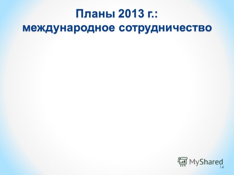 Планы 2013 г.: международное сотрудничество 14
