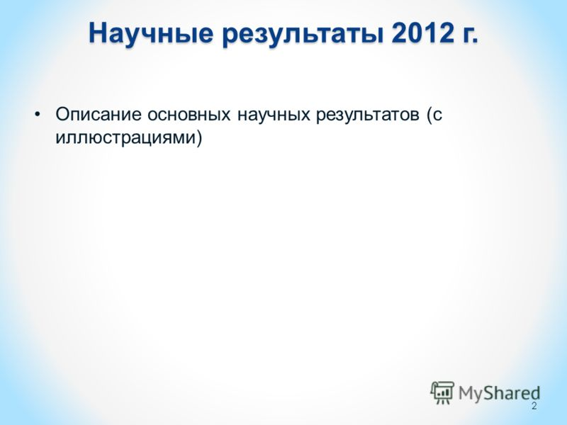 Научные результаты 2012 г. Описание основных научных результатов (с иллюстрациями) 2