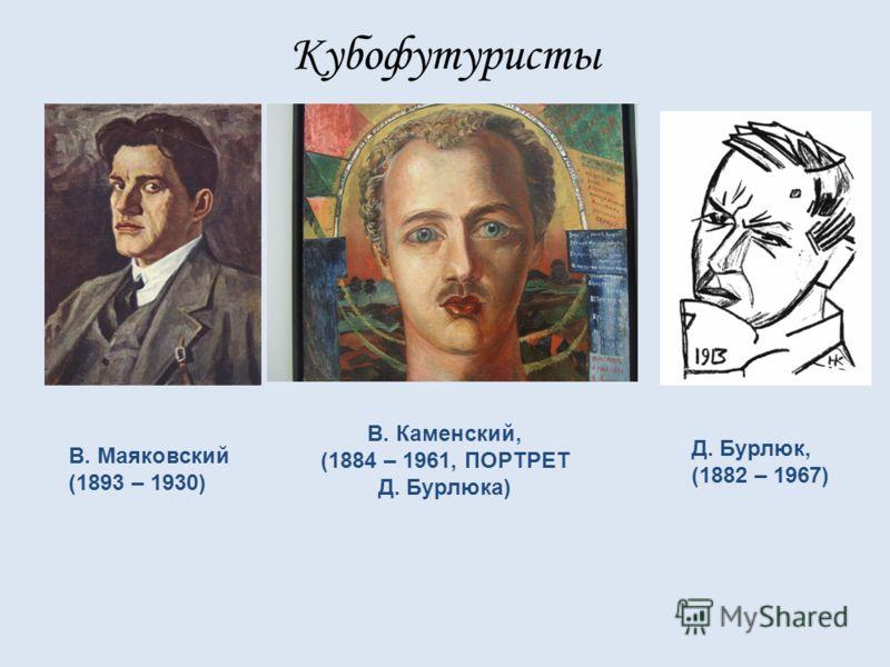 Кубофутуристы В. Маяковский (1893 – 1930) В. Каменский, (1884 – 1961, ПОРТРЕТ Д. Бурлюка) Д. Бурлюк, (1882 – 1967)