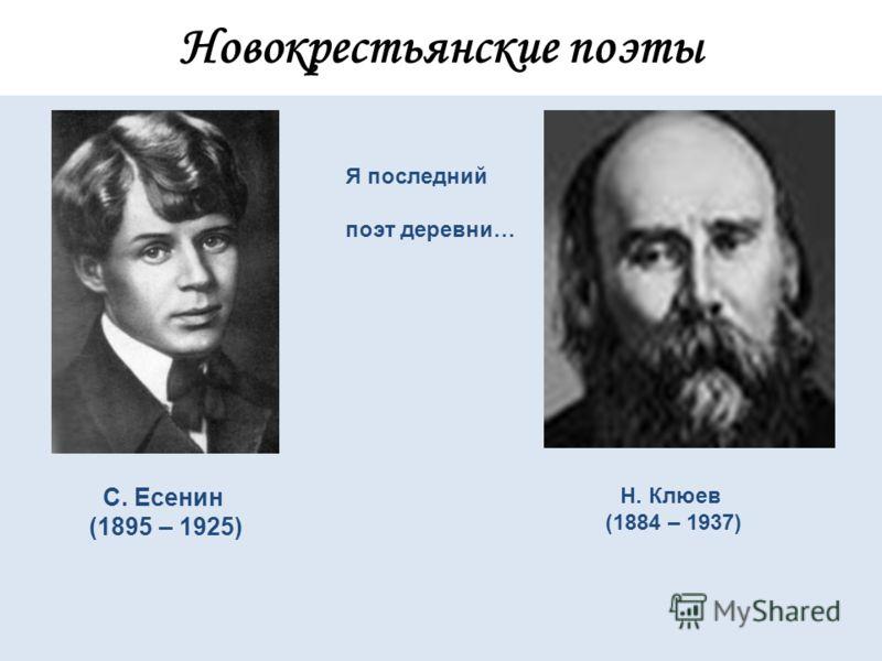 Новокрестьянские поэты С. Есенин (1895 – 1925) Н. Клюев (1884 – 1937) Я последний поэт деревни…