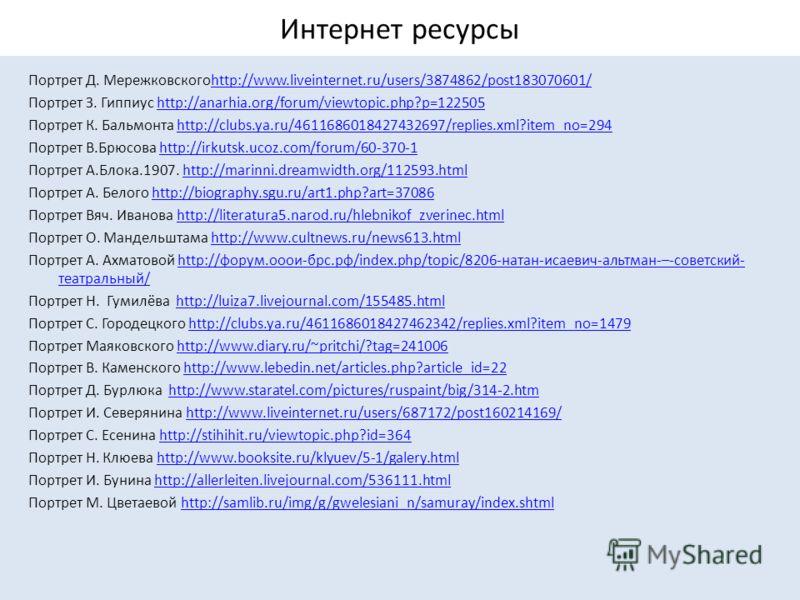 Интернет ресурсы Портрет Д. Мережковскогоhttp://www.liveinternet.ru/users/3874862/post183070601/http://www.liveinternet.ru/users/3874862/post183070601/ Портрет З. Гиппиус http://anarhia.org/forum/viewtopic.php?p=122505http://anarhia.org/forum/viewtop