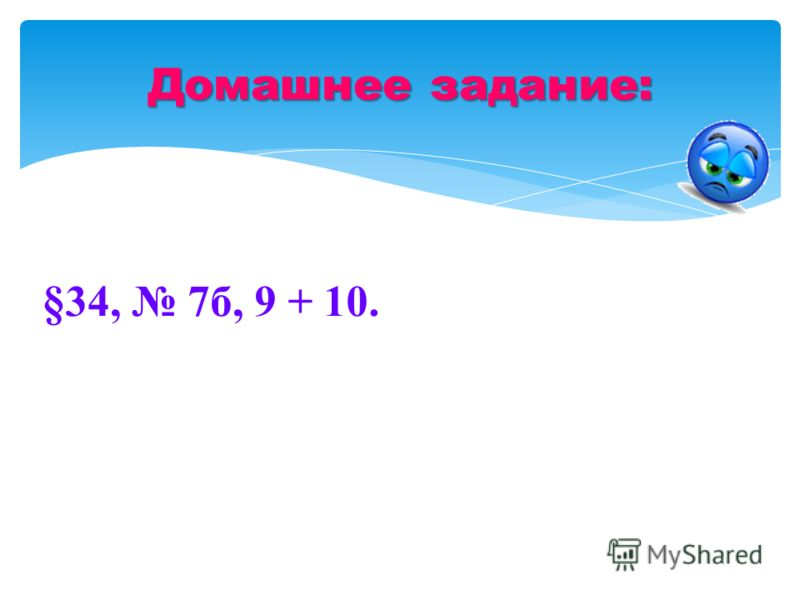 Домашнее задание: §34, 7б, 9 + 10.