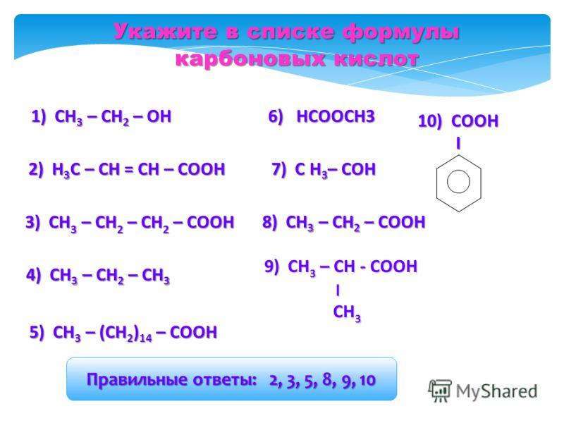 Укажите в списке формулы карбоновых кислот карбоновых кислот 1) CH 3 – CH 2 – OH 4) CH 3 – CH 2 – CH 3 6) HCOOСH3 2) H 3 C – CH = CH – COOH 7) С Н 3 – СОН 3) CH 3 – CH 2 – CH 2 – COOH 5) CH 3 – (CH 2 ) 14 – COOH 9) CH 3 – CH - COOH 9) CH 3 – CH - COO