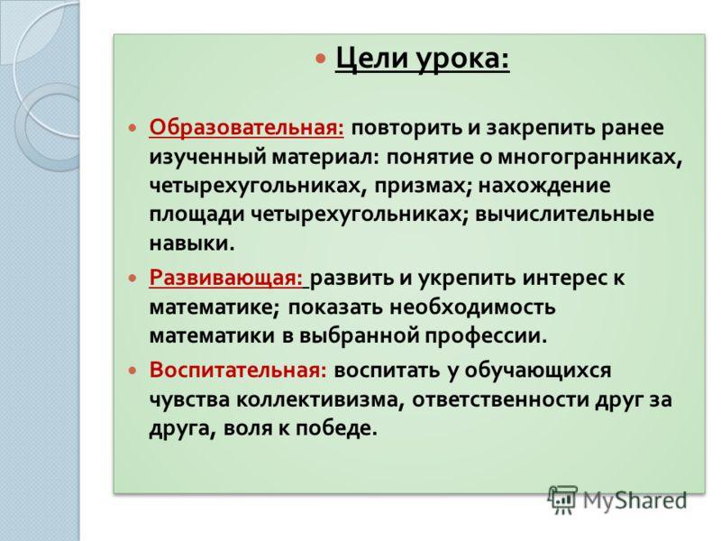 Форма урока : игра - соревнование Тип урока : комбинированный Форма урока : игра - соревнование Тип урока : комбинированный