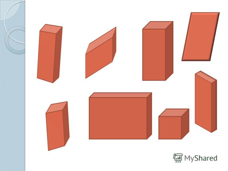 Фронтальный опрос 1. Какие фигуры изучили на прошлом уроке ? 2. Какая фигура называется многогранником ? 3. Какие виды многогранников вы знаете ? 4. Какая фигура называется призмой ? 5. Какие призмы вы знаете ? 6. Назовите, какие призмы вы видите на