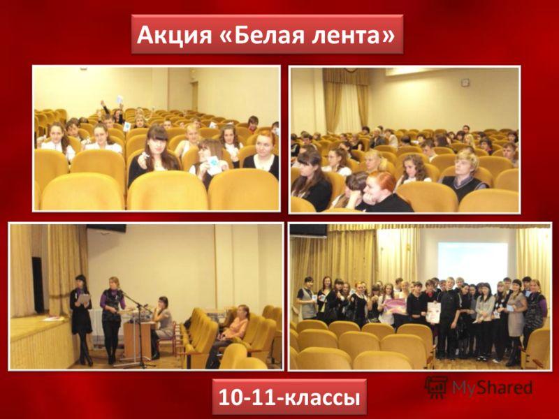 Акция «Белая лента» 10-11-классы