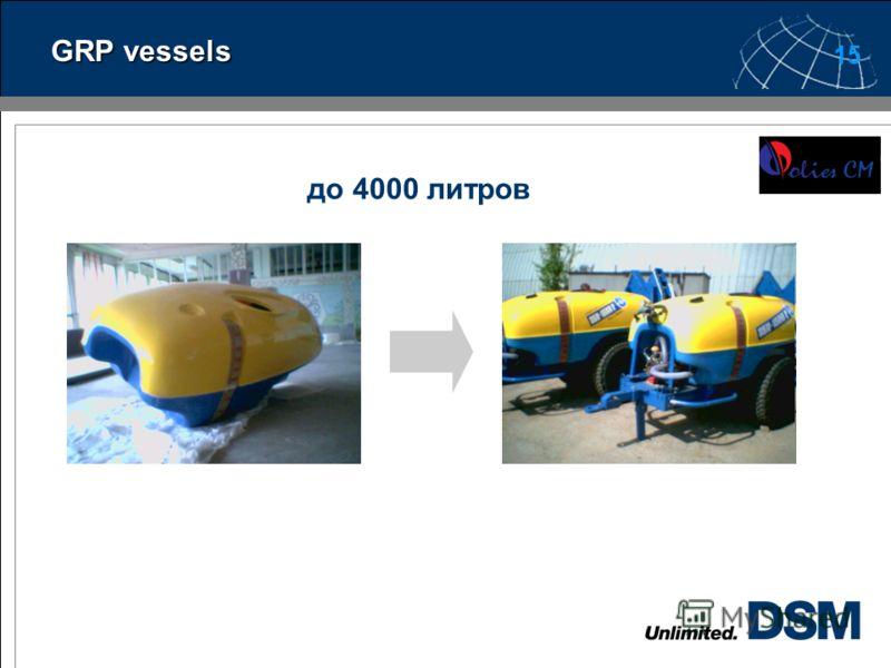 14 GRP vessels от 300 литров