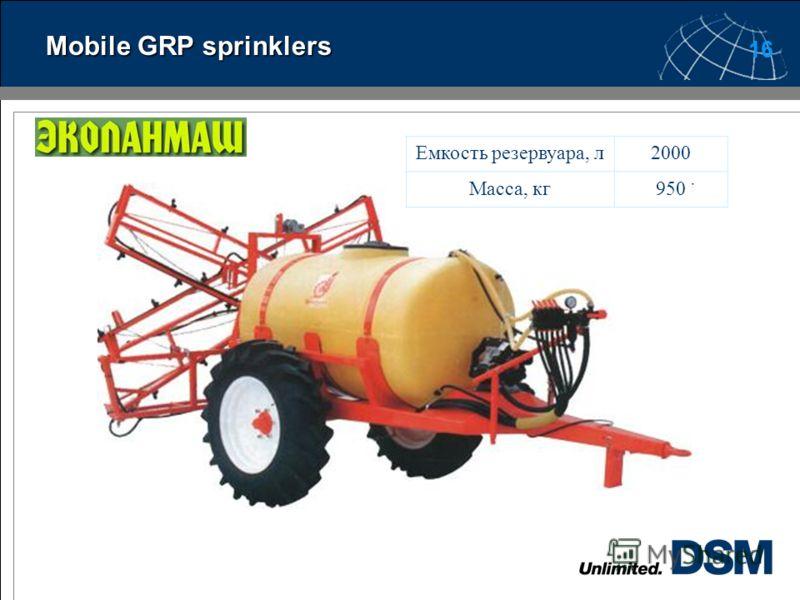 15 GRP vessels до 4000 литров