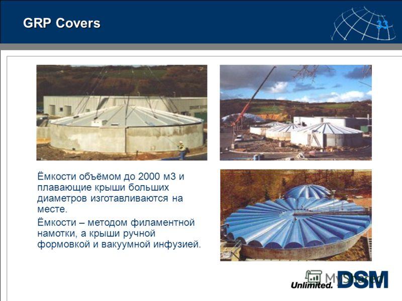 32 Ёмкости больших диаметров и плавающие крыши для хранилищ воды, удобрений и биомассы GRP Covers and vessels