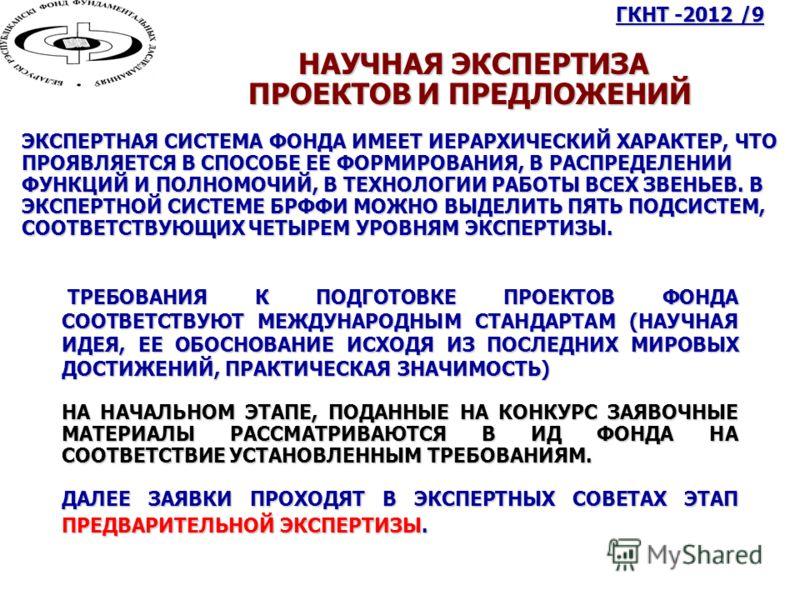 НАУЧНАЯ ЭКСПЕРТИЗА НАУЧНАЯ ЭКСПЕРТИЗА ПРОЕКТОВ И ПРЕДЛОЖЕНИЙ ТРЕБОВАНИЯ К ПОДГОТОВКЕ ПРОЕКТОВ ФОНДА СООТВЕТСТВУЮТ МЕЖДУНАРОДНЫМ СТАНДАРТАМ (НАУЧНАЯ ИДЕЯ, ЕЕ ОБОСНОВАНИЕ ИСХОДЯ ИЗ ПОСЛЕДНИХ МИРОВЫХ ДОСТИЖЕНИЙ, ПРАКТИЧЕСКАЯ ЗНАЧИМОСТЬ) ТРЕБОВАНИЯ К ПОД