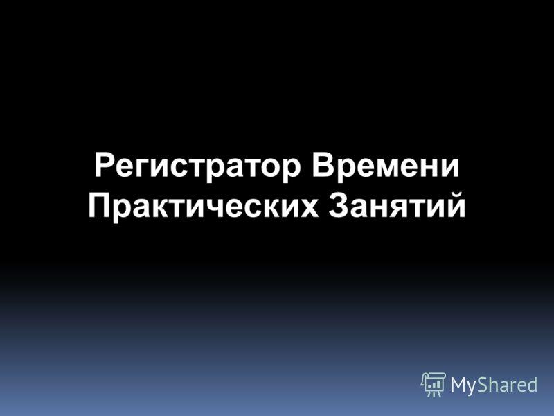 Регистратор Времени Практических Занятий