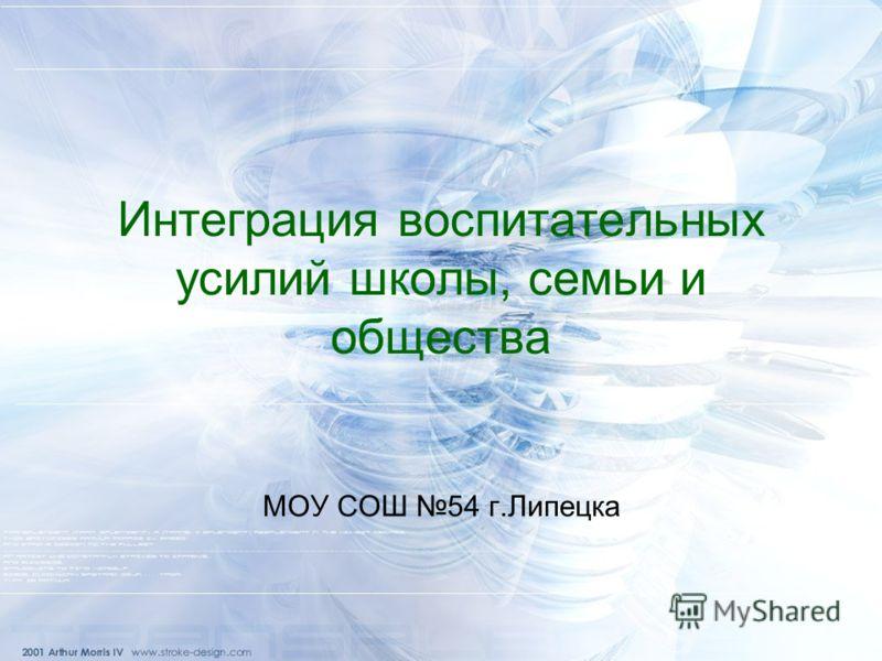 Интеграция воспитательных усилий школы, семьи и общества МОУ СОШ 54 г.Липецка