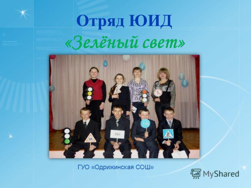 Отряд ЮИД «Зелёный свет» ГУО « Одрижинская СОШ »