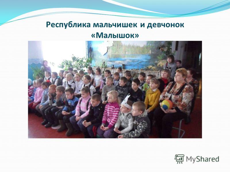 Республика мальчишек и девчонок «Малышок»