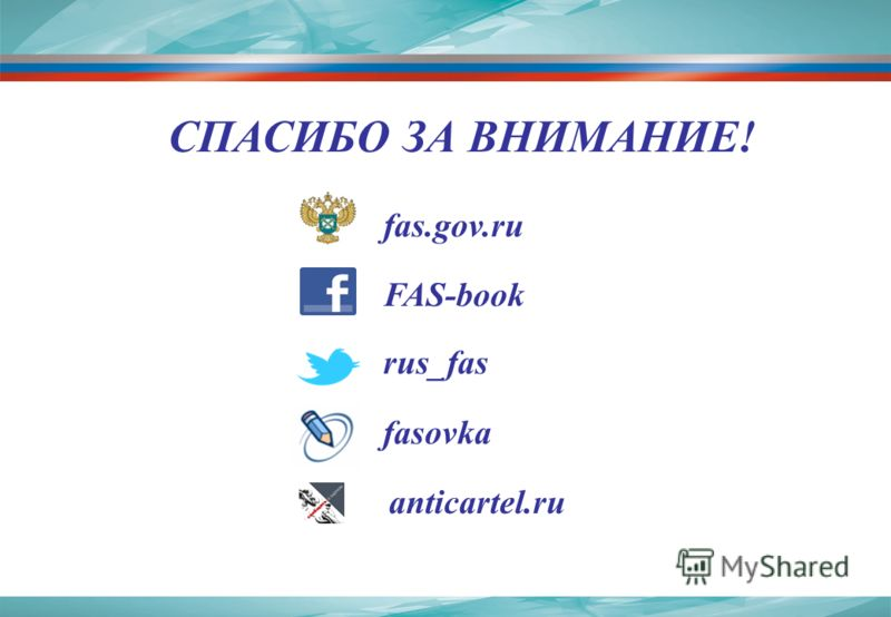 СПАСИБО ЗА ВНИМАНИЕ! fas.gov.ru FAS-book rus_fas fasovka anticartel.ru