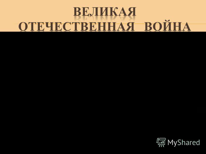 От Бреста до Москвы – 1 000 километров. От Москвы до Берлина – 1 600 километров. 2 600 километров… Поездом – четверо суток, самолетом – четыре часа… Дорогами войны – четыре года! 4 года - 34 тысячи часов! Более 26 миллионов погибших советских людей!