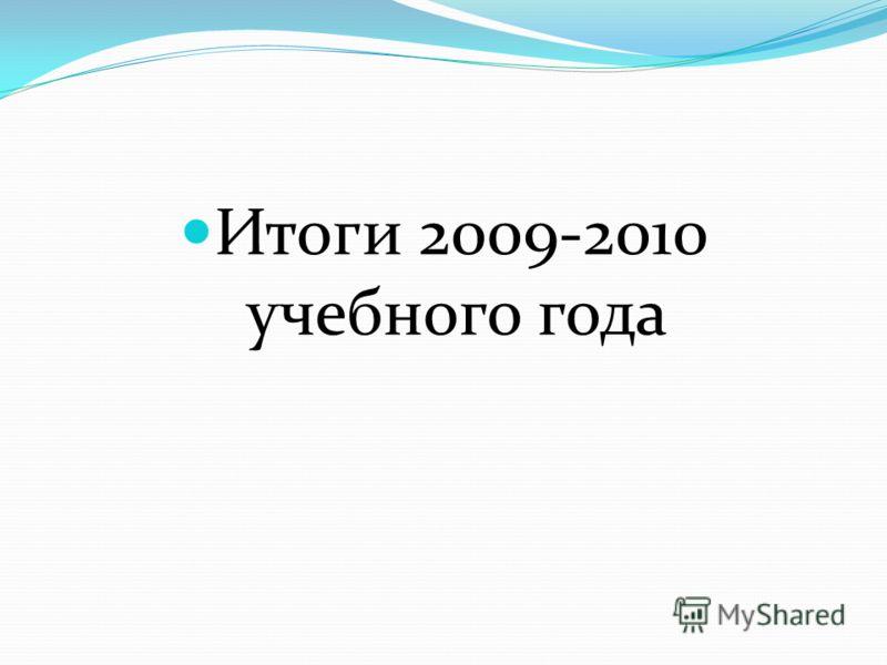 Итоги 2009-2010 учебного года
