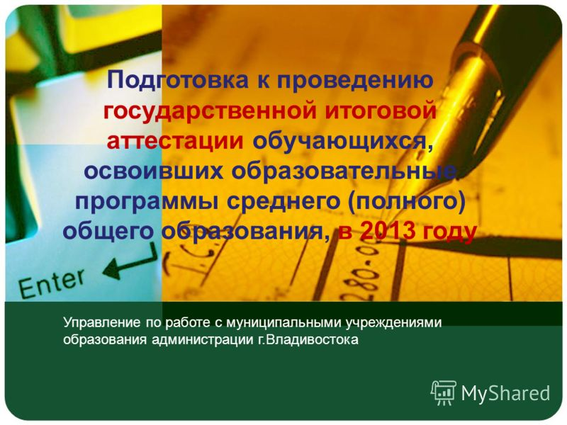 Управление по работе с муниципальными учреждениями образования администрации г.Владивостока Подготовка к проведению государственной итоговой аттестации обучающихся, освоивших образовательные программы среднего (полного) общего образования, в 2013 год