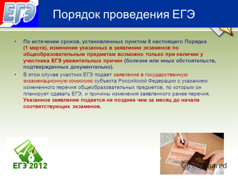 По истечении сроков, установленных пунктом 8 настоящего Порядка (1 марта), изменение указанных в заявлении экзаменов по общеобразовательным предметам возможно только при наличии у участника ЕГЭ уважительных причин (болезни или иных обстоятельств, под