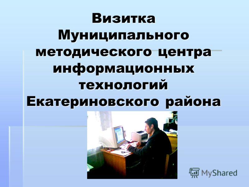 Визитка Муниципального методического центра информационных технологий Екатериновского района